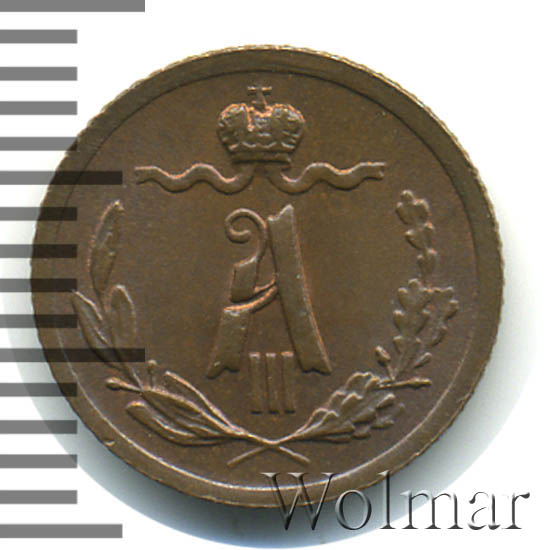 1/4 копейки 1891 г. СПБ. Александр III
