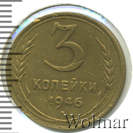 3 копійки 1946 ціна монета 1842 серебром