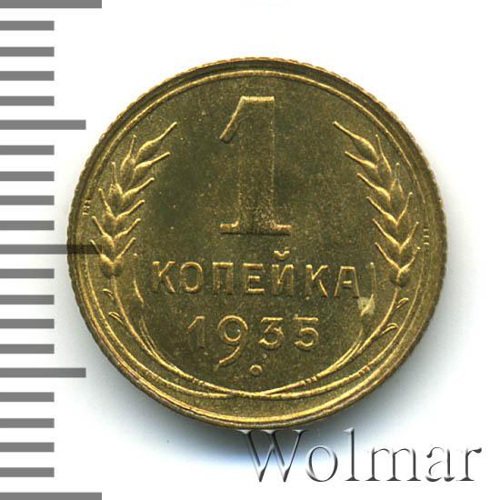 1 копейка 1935 г. Штемпель Б. вариант узлов (старый тип)
