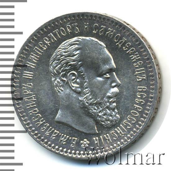 25 копеек 1891 г. (АГ). Александр III.
