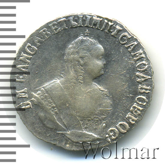 Гривенник 1748 г. Елизавета I.