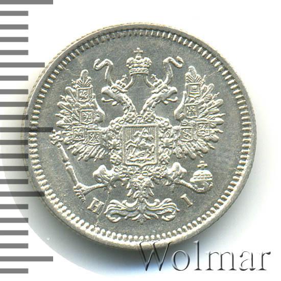 10 копеек 1867 г. СПБ HI. Александр II.