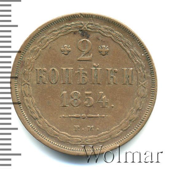2 копейки 1854 г. ЕМ. Николай I. Екатеринбургский монетный двор