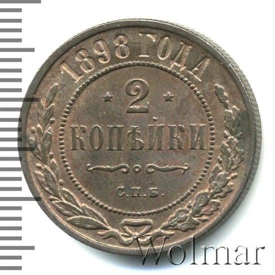 2 копейки 1898 г. СПБ. Николай II.