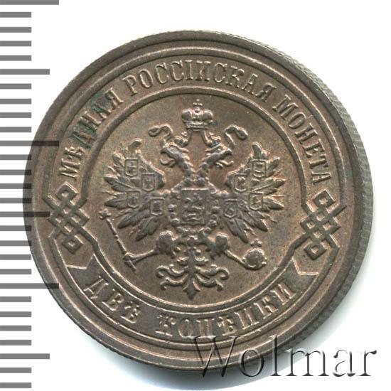 2 копейки 1898 г. СПБ. Николай II