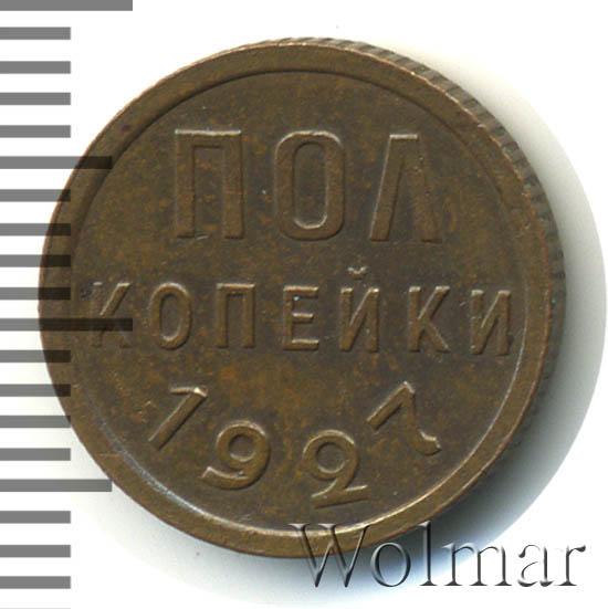 Полкопейки 1927 г