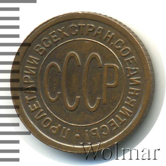 Полкопейки 1927 г.