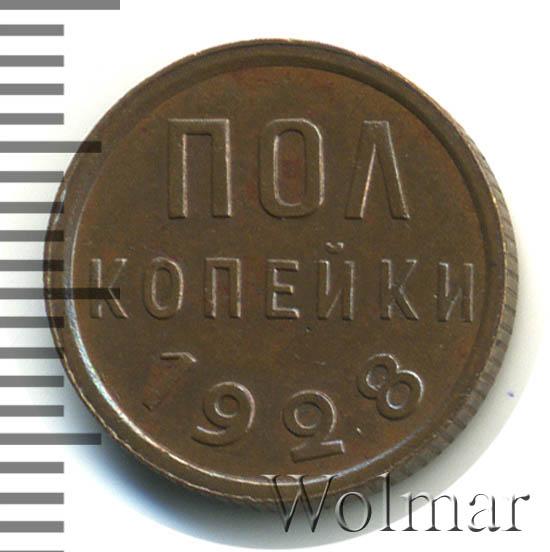 Полкопейки 1928 г