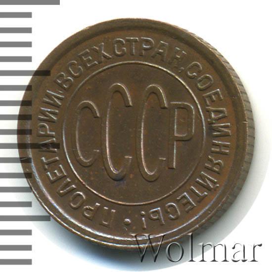 Полкопейки 1928 г.