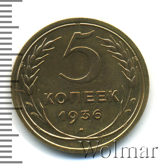5 копеек 1936 г. Буква «Р» отдалена от герба