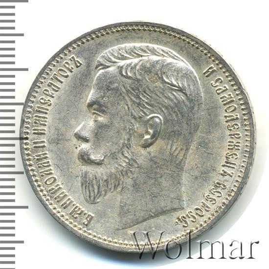 1 рубль 1909 г. (ЭБ). Николай II.