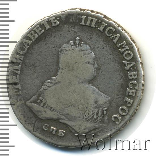 Полтина 1751 г. СПБ. Елизавета I. Погрудный портрет. Санкт-Петербургский монетный двор