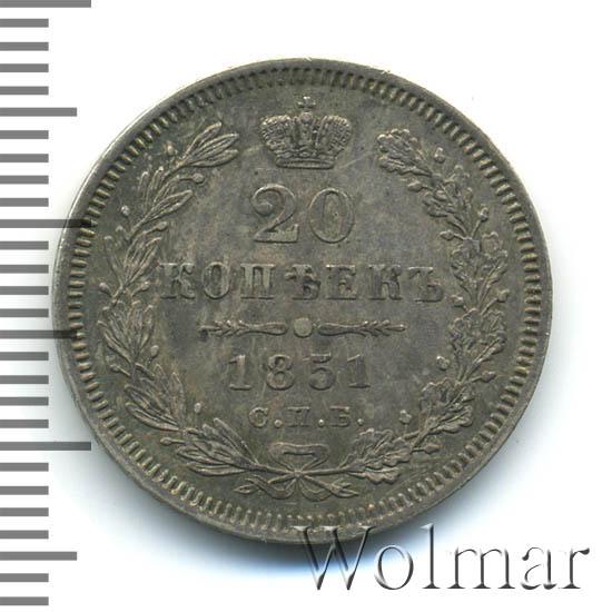 20 копеек 1851 г. СПБ ПА. Николай I.