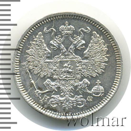 20 копеек 1865 г. СПБ НФ. Александр II.