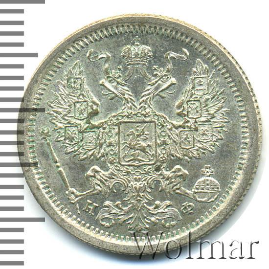 20 копеек 1878 г. СПБ НФ. Александр II. Инициалы минцмейстера НФ