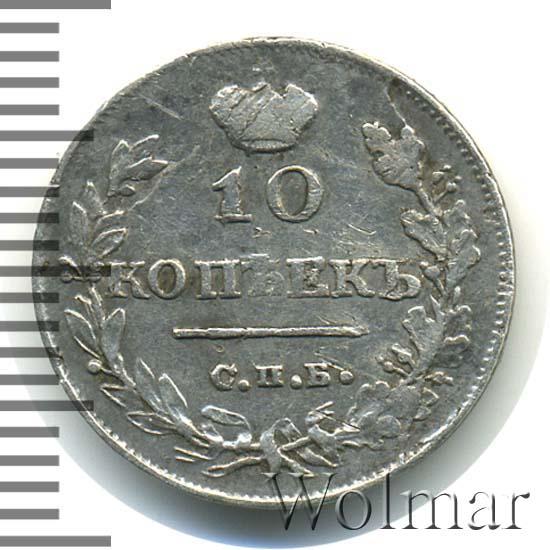 10 копеек 1816 г. СПБ МФ. Александр I. Инициалы минцмейстера МФ