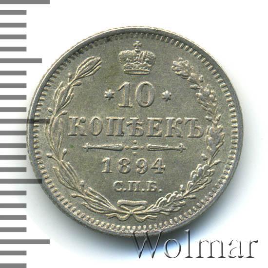 10 копеек 1894 г. СПБ АГ. Александр III.