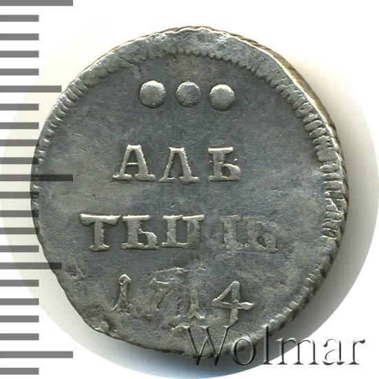 Алтын 1714 г. Петр I.