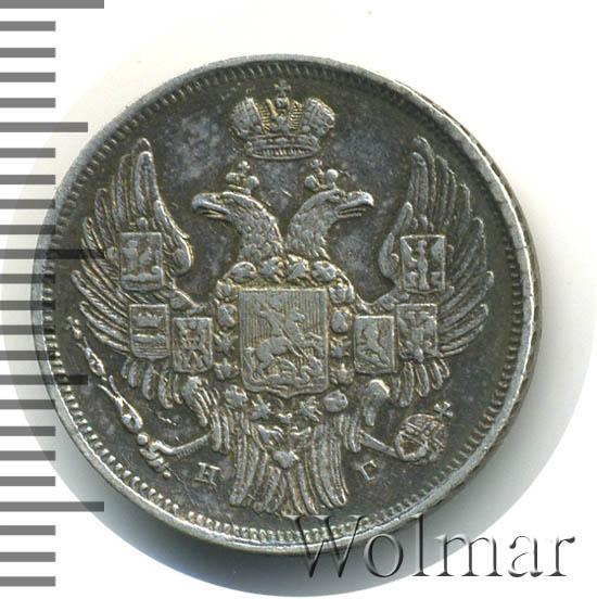 15 копеек - 1 злотый 1837 г. НГ. Русско-Польские (Николай I). Буквы НГ