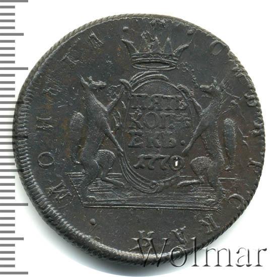 5 копеек 1770 г. КМ. Сибирская монета (Екатерина II). Тиражная монета