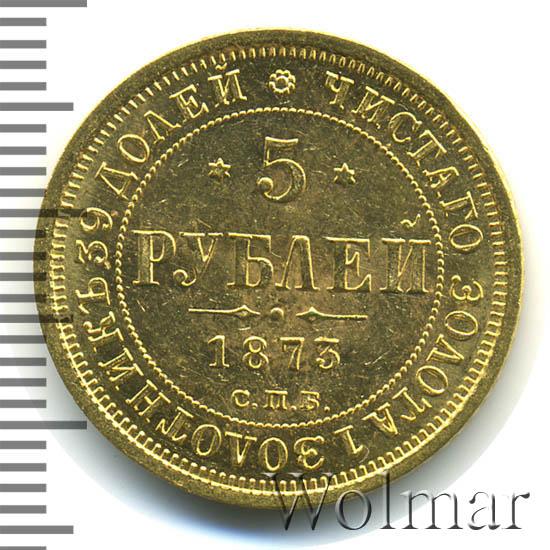 5 рублей 1873 г. СПБ НІ. Александр II.