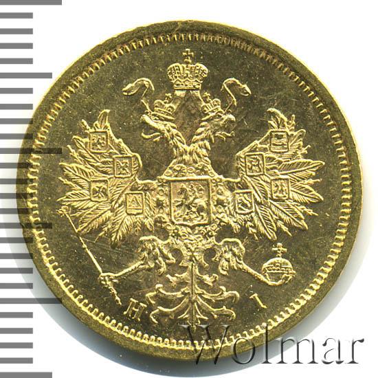 5 рублей 1873 г. СПБ НІ. Александр II