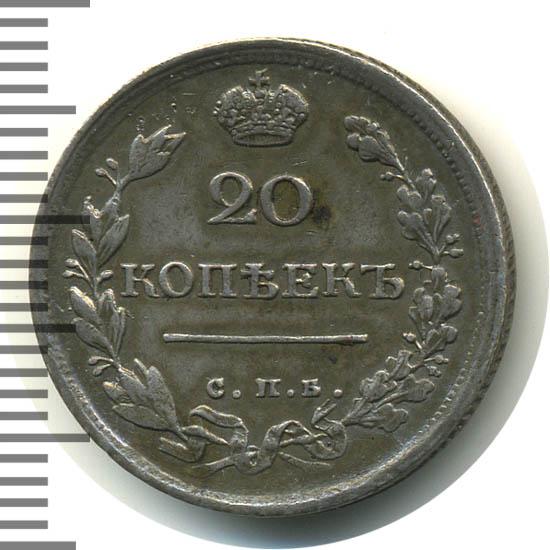 20 копеек 1817 г. СПБ ПС. Александр I. Тиражная монета