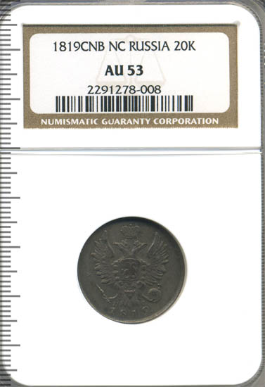 20 копеек 1819 г. СПБ ПС. Александр I