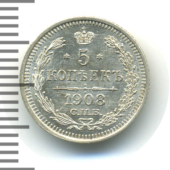 5 копеек 1908 г. СПБ ЭБ. Николай II.