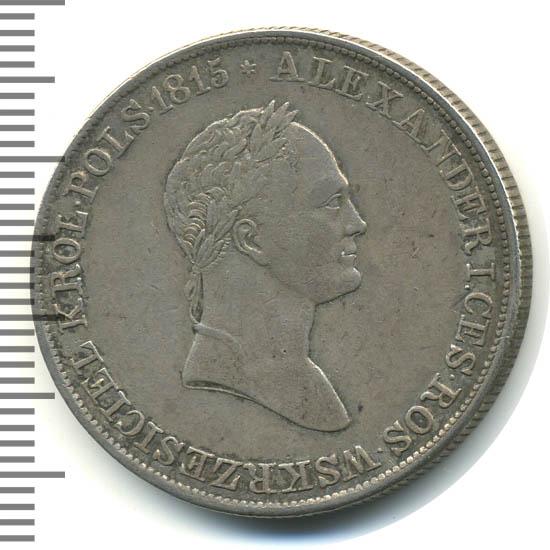 5 злотых 1832 г. KG. Для Польши (Николай I).