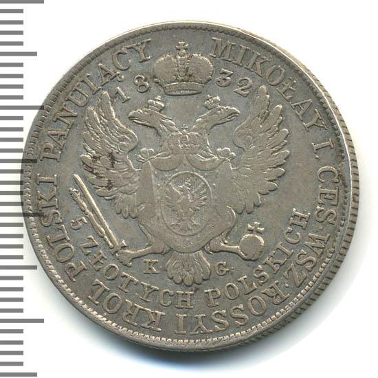 5 злотых 1832 г. KG. Для Польши (Николай I)