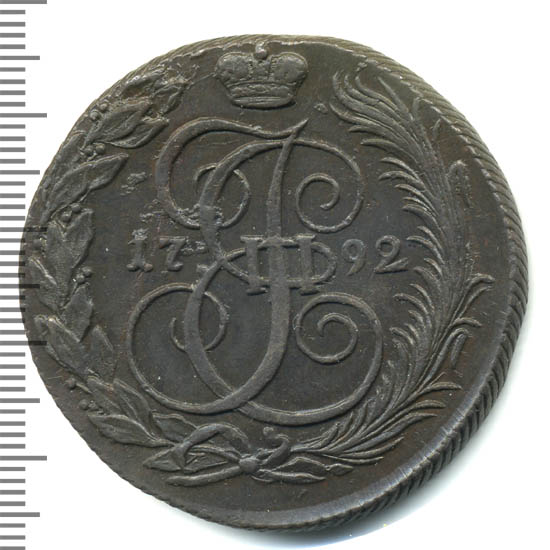 5 копеек 1792 г. КМ. Екатерина II. Сузунский монетный двор