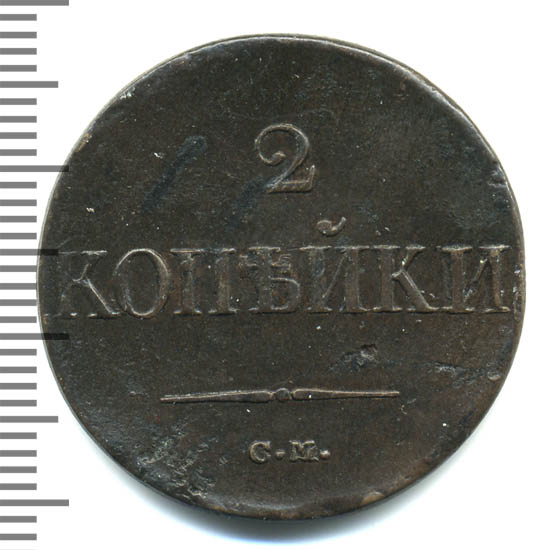 2 копейки 1838 г. СМ. Николай I. Сузунский монетный двор