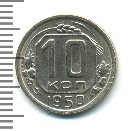 10 копеек 1950 г. Цифра «1» номинала сдвинута вправо