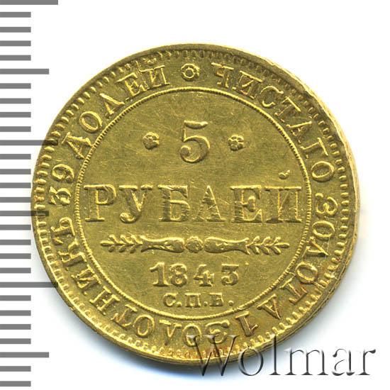 5 рублей 1843 г. СПБ АЧ. Николай I.