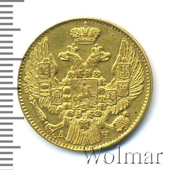 5 рублей 1843 г. СПБ АЧ. Николай I