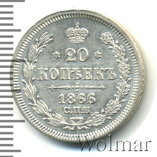 20 копеек 1866 г. СПБ НІ. Александр II. Инициалы минцмейстера НІ