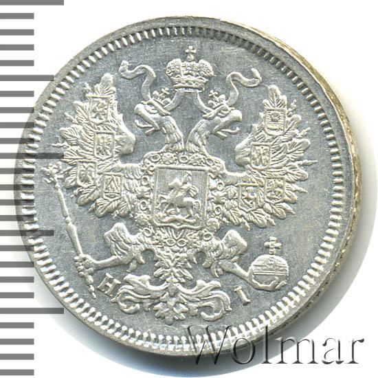20 копеек 1866 г. СПБ НІ. Александр II Инициалы минцмейстера НІ