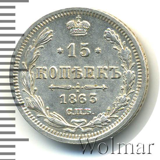 15 копеек 1863 г. СПБ АБ. Александр II.