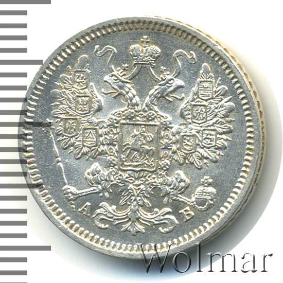 15 копеек 1863 г. СПБ АБ. Александр II