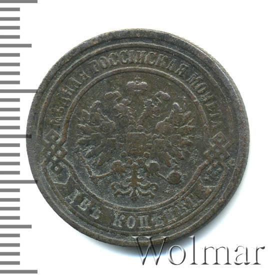 2 копейки 1867 г. ЕМ. Александр II. Екатеринбургский монетный двор. Новый тип