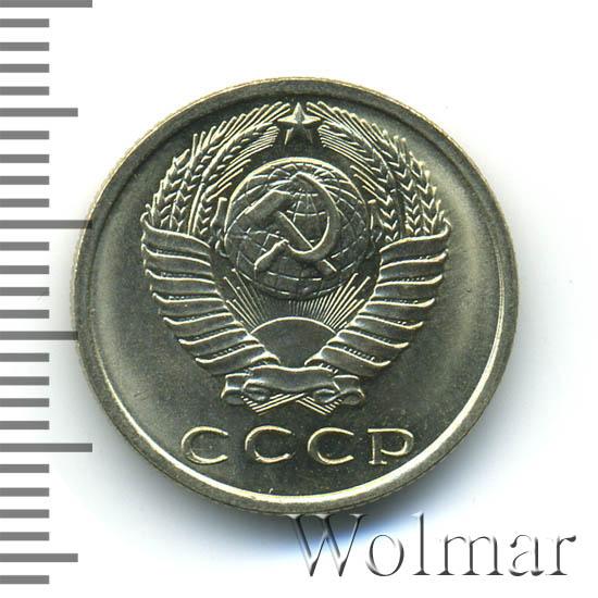 15 копеек 1971 г.