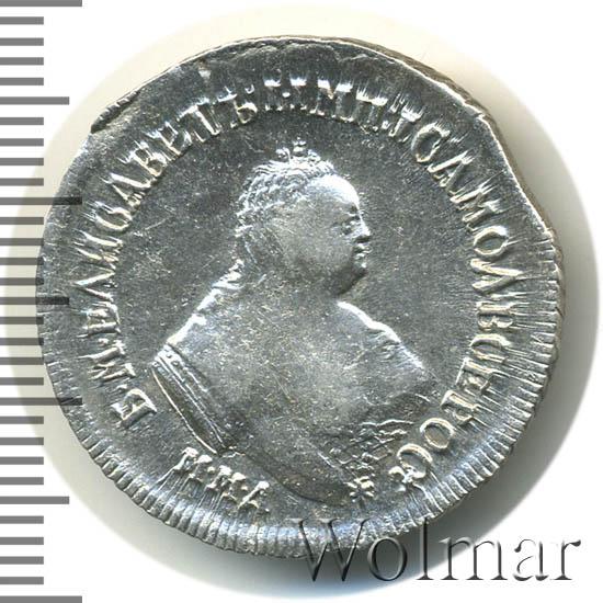 Полуполтинник 1754 г. ММД МБ. Елизавета I Инициалы минцмейстера МБ