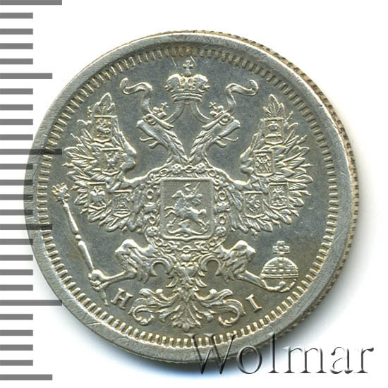 20 копеек 1876 г. СПБ HI. Александр II.