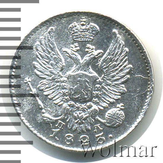 5 копеек 1823 г. СПБ ПД. Александр I. Корона широкая