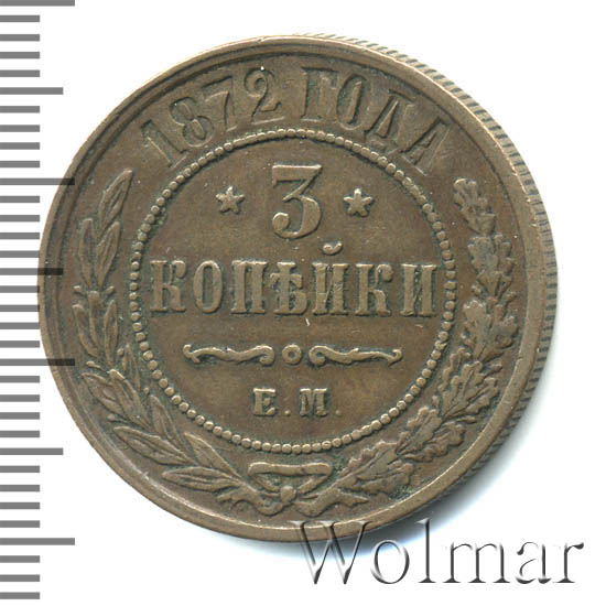 3 копейки 1872 г. ЕМ. Александр II.