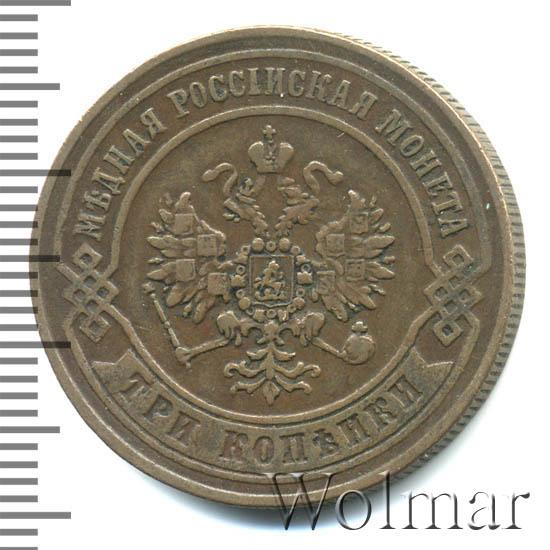 3 копейки 1872 г. ЕМ. Александр II