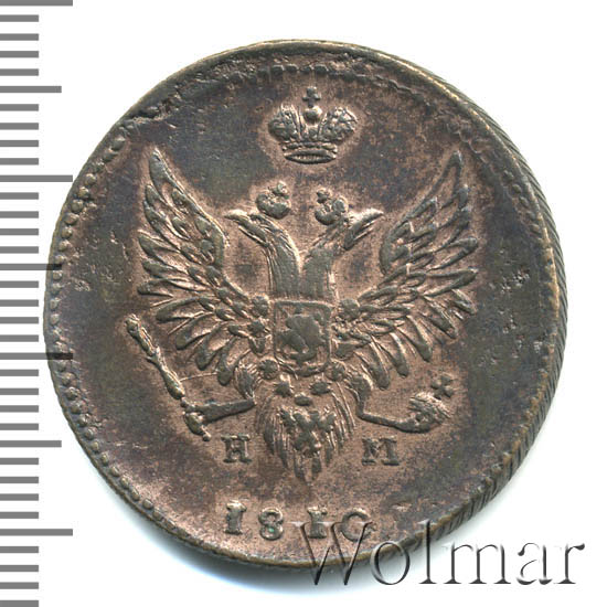 2 копейки 1810 г. ЕМ НМ. Александр I. Екатеринбургский монетный двор. Дата