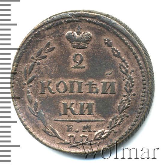 2 копейки 1810 г. ЕМ НМ. Александр I Екатеринбургский монетный двор. Дата