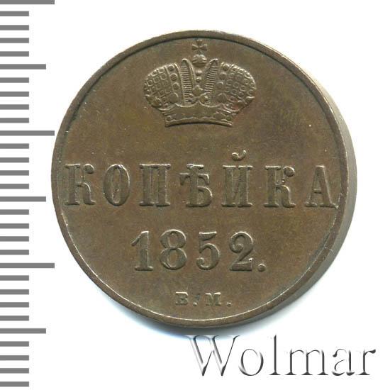 1 копейка 1852 г. ВМ. Николай I. Варшавский монетный двор
